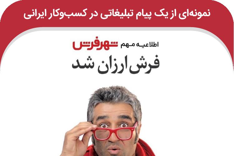 مثال ایرانی از پیام تبلیغاتی
