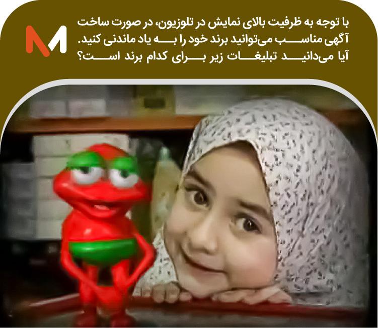 تبلیغات قدیمی ایرانی