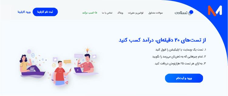 درآمد اینترنتی با تست آنلاین