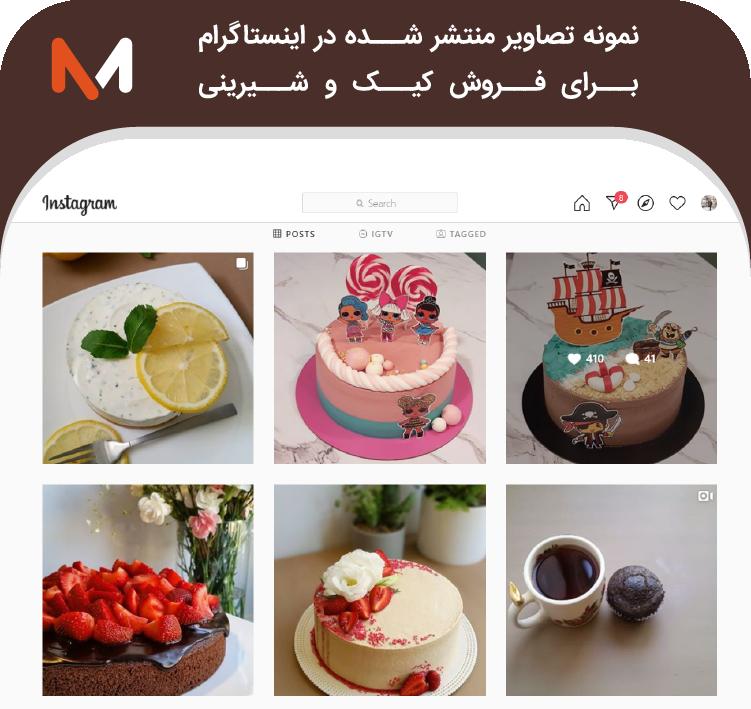 فروش کیک به عنوان به عنوان کسب و کار خانگی