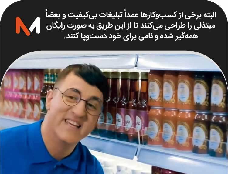 نمونه تبلیغات