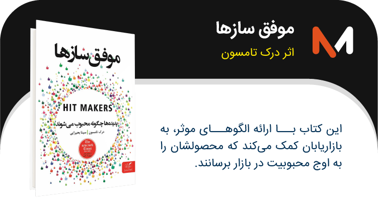 کتاب موفقسازها