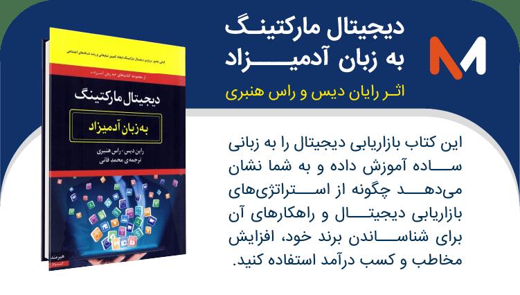 کتاب بازاریابی دیجیتال به زبان آدمیزاد