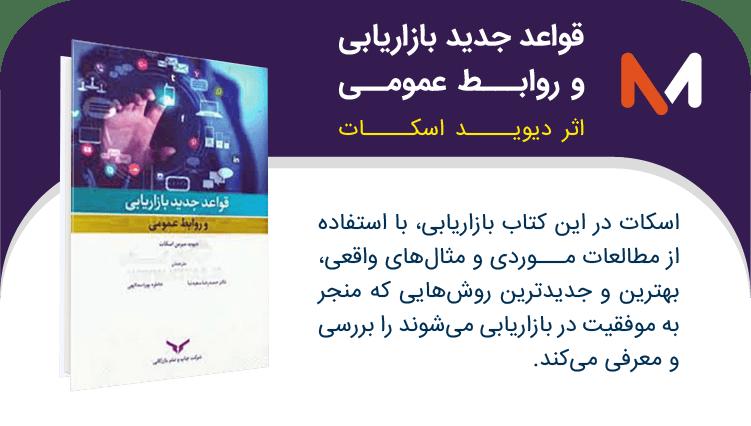 کتاب قواعد عمومی بازاریابی و روابط عمومی