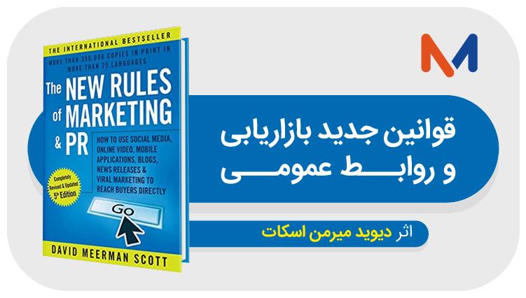 کتاب قواعد جدید بازاریابی و روابط عمومی