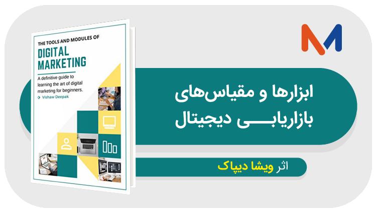کتاب ابزارها و مقیاس های دیجیتال مارکتینگ