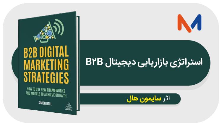 کتاب استراتژی بازاریابی دیجیتال B2B