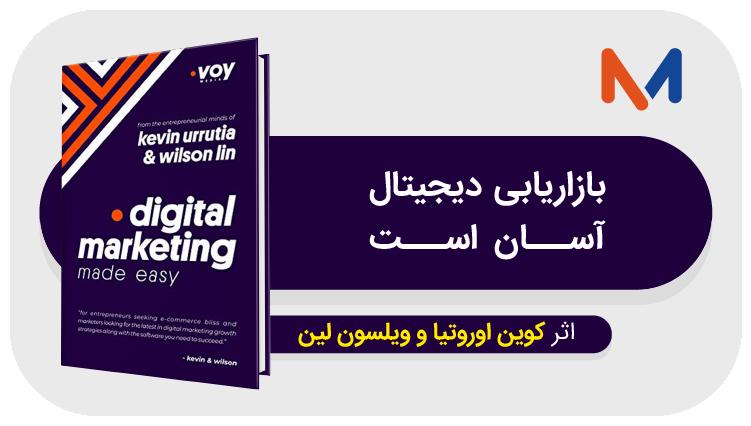 کتاب بازاریابی دیجیتال آسان است